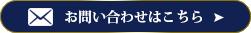 おそうじ本舗福島中央店・福島北店・福島南店のお問い合わせはこちら