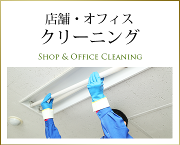 店舗オフィスお掃除機能付エアコン洗浄