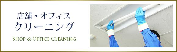 店舗・オフィスお掃除機能付エアコン洗浄