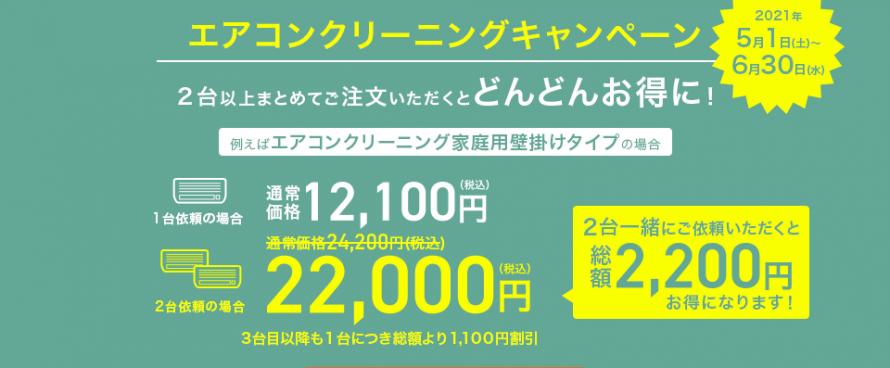 pc_2105aircon_price